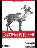 R数据可视化手册(异步图书)