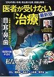 医者が受けない「治療」 最新版 (TJMOOK)