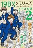198Xメモリーズ: ~あの頃の俺たちに捧ぐ~ (2) (てんとう虫コミックススペシャル)
