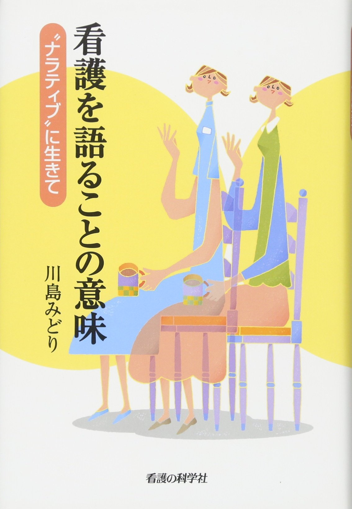 """Read Online To live in the """"narrative"""" - ??meaning of things to talk about nursing (2007) ISBN: 4878040181 [Japanese Import] ebook"""