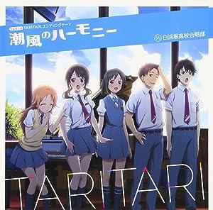 TARI TARI CD