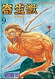 寄生獣(9) (アフタヌーンコミックス)