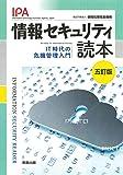 情報セキュリティ読本 五訂版: IT時代の危機管理入門