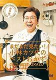 【Amazon.co.jp限定】保存版 まだまだ見たい! 小林カツ代のベストおかず [DVD]