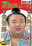 スポーツ報知 大相撲ジャーナル2019年1月号 初場所展望号