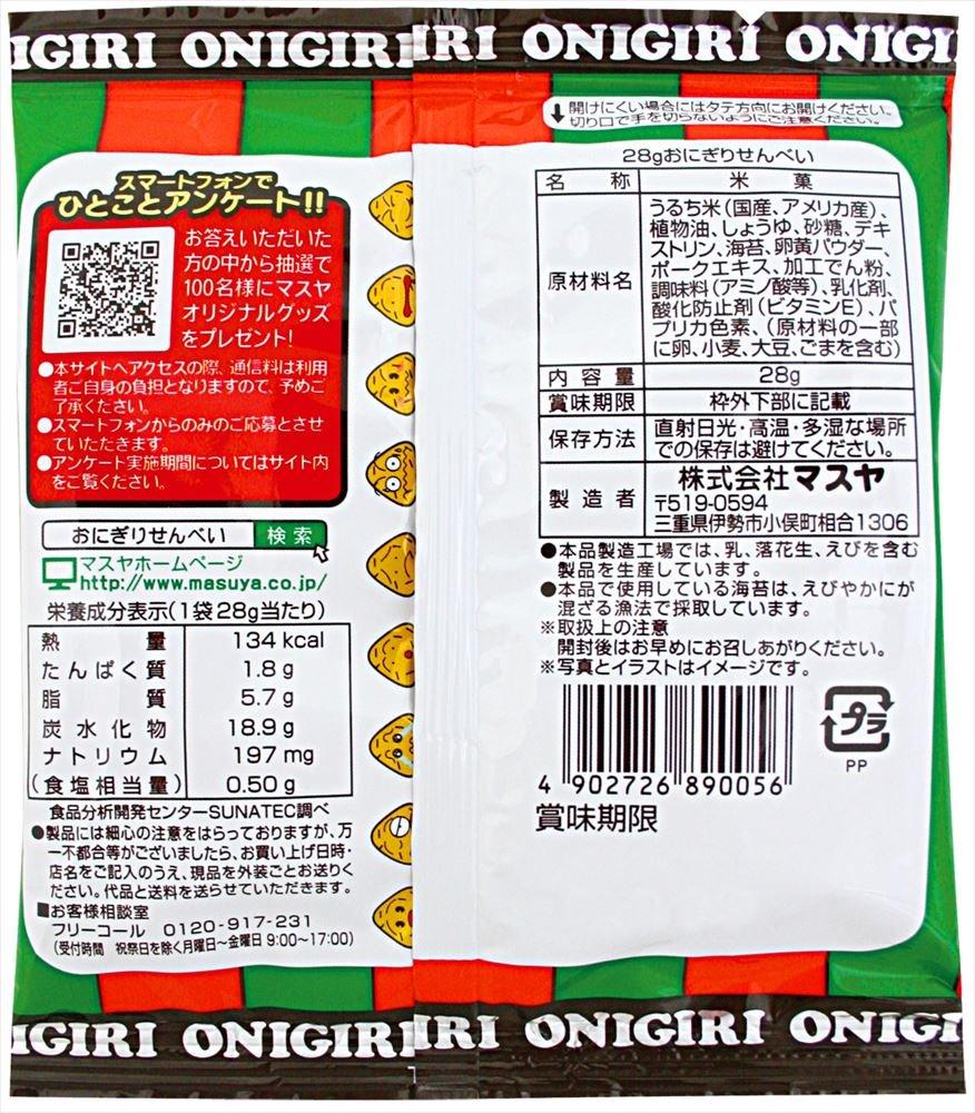 Masuya 28g rice balls rice crackers 28g ~ 20 bags by Masuya (Image #2)