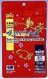 Saki Hikari Fancy Goldfish 100g (3.5oz) Extreme Color Enhancing Diet by Kyorin
