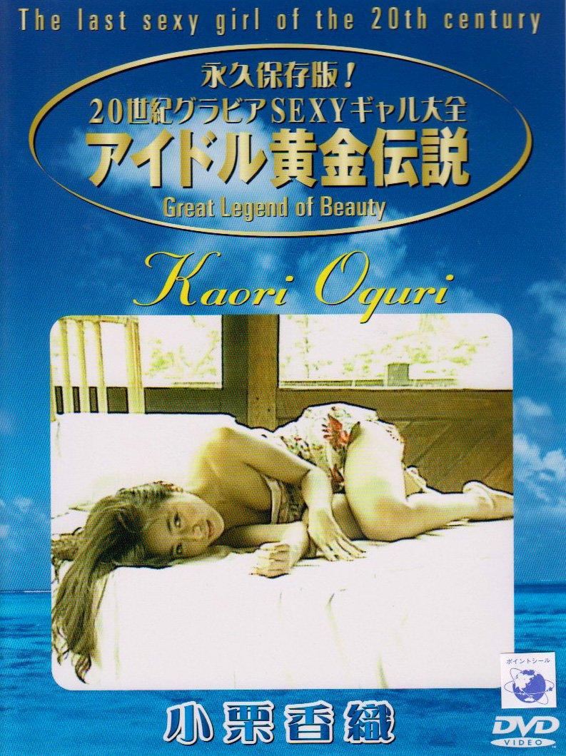 pictures Kaori Oguri