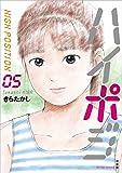 ハイポジ(5) (アクションコミックス)