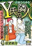Y氏の隣人 4  欲望銀行 (ミッシィコミックス)
