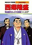 学習漫画 日本の伝記 西郷隆盛 明治維新をなしとげた指導者