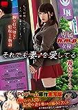 【Amazon.co.jp限定】「それでも妻を愛している... 霧島さくら」着用済みパンティー&2L生写真1枚セット(数量限定) [DVD]