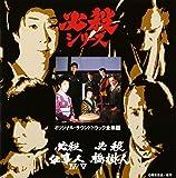 必殺仕事人IV / 必殺仕事人V / 必殺橋掛人  ― オリジナル・サウンドトラック全集 15