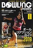 ボウリング・マガジン 2019年 05 月号 [雑誌]