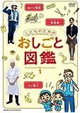こどものための おしごと図鑑 vol.1 [DVD]