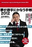 夢が勝手にかなう手帳2012 (Club Tomabechi)