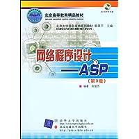 北京大学信息技术系列教材•网络程序设计:ASP(第3版)(附CD光盘1张)