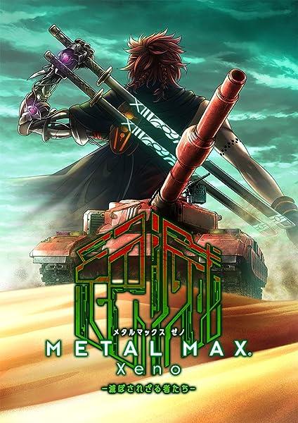 METAL MAX Xeno (メタルマックス ゼノ) - PS Vita (【初回特典】プロダクトコード:人間武器「地下ショットガン」・解説書(初回限定増補版) 同梱)