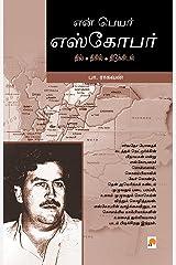 என் பெயர் எஸ்கோபர் / En Peyar Escobar (Tamil Edition) Kindle Edition