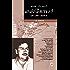 என் பெயர் எஸ்கோபர் / En Peyar Escobar (Tamil Edition)