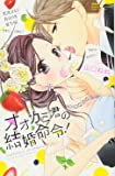 オオカミ君の結婚命令! (ぶんか社コミックス Sgirl Selection)