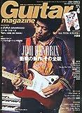 Guitar magazine (ギター・マガジン) 2013年 04月号 [雑誌]