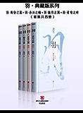 羽·典藏版系列 羽·苍穹之烬+羽·赤炎之瞳+羽·黯月之翼+羽·青空之蓝(套装共四册) (羽系列)