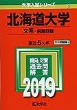 北海道大学(文系−前期日程) (2019年版大学入試シリーズ)