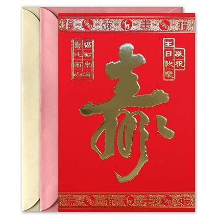 Amazon premium chinese birthday cards 4 cards 2 designs premium chinese birthday cards 4 cards 2 designs m4hsunfo