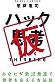 ハック思考〜最短最速で世界が変わる方法論〜 (NewsPicks Book)