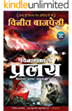 (Vinashkari Pralay) Pralay - Hindi (Hindi Edition)
