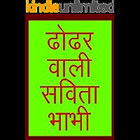 Dhodhar Wali Savita Bhabhi (Hindi Edition)