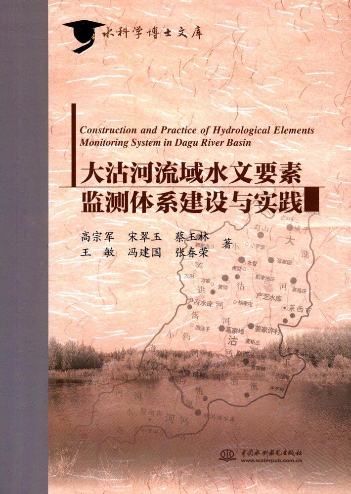 大沽河流域水文要素监测体系建设与实践/水科学博士文库 PDF