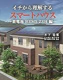 イチから理解するスマートハウス-蓄電池 HEMS ZEH 編-