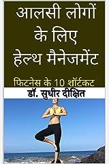 आलसी लोगों के लिए हेल्थ मैनेजमेंट: फिटनेस के 10 शॉर्टकट (Hindi Edition) Kindle Edition