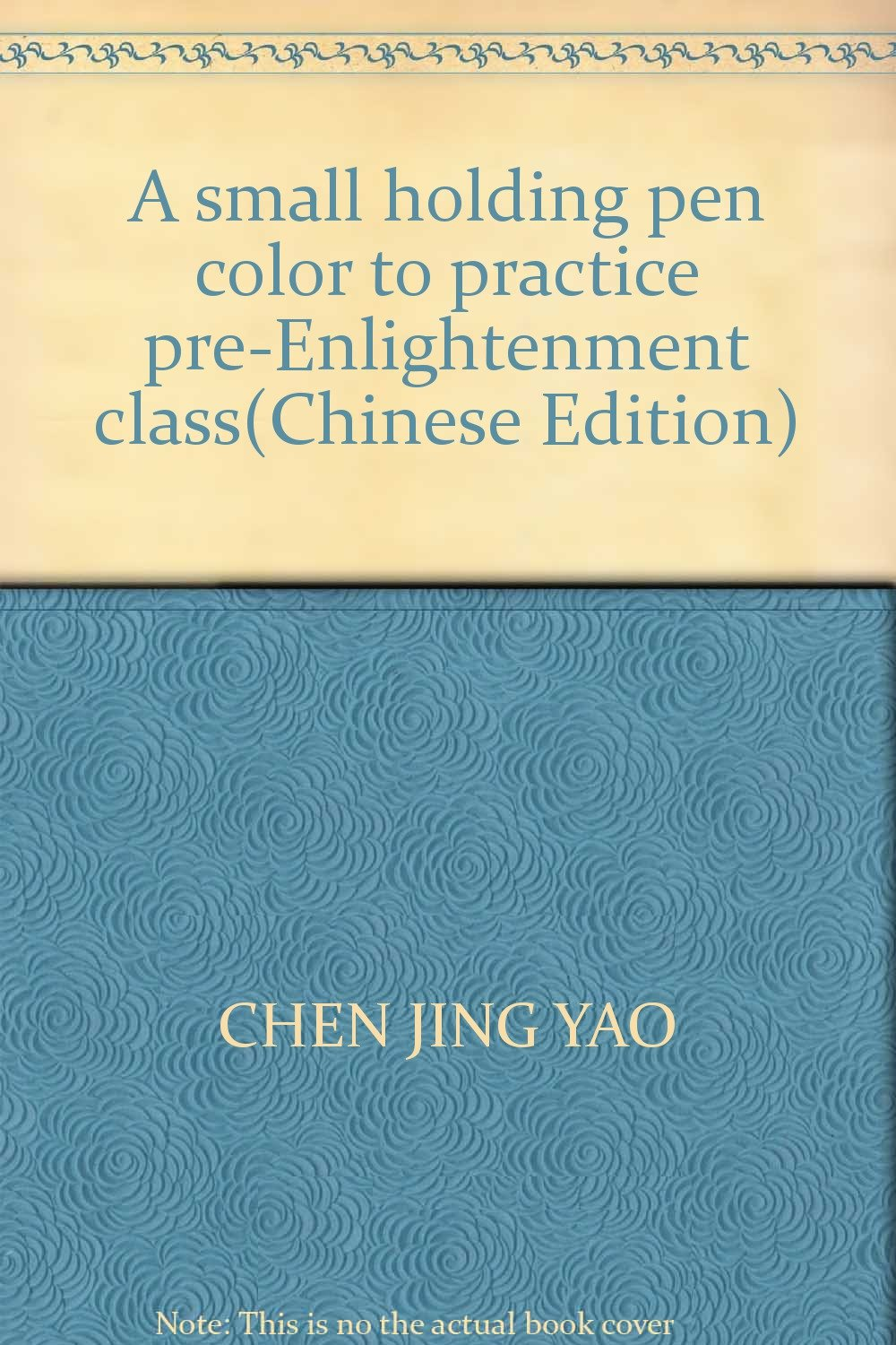 A small holding pen color to practice pre-Enlightenment class(Chinese Edition) pdf epub