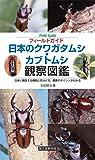 日本のクワガタムシ・カブトムシ観察図鑑: 日本に棲息する種類と見分け方、観察のポイントがわかる (フィールドガイド)
