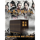 大秦帝国(中信全新修订17卷进阶版)