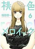 桃色メロイック  6巻 (ヤングキングコミックス)