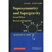 超对称和超引力(第2版)