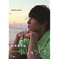 赤澤遼太郎DVD 「メイキング オブ にじゅういち」