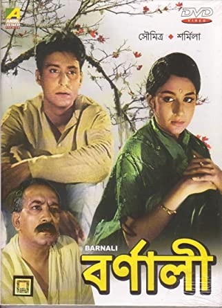 Amazon com: Barnali Bengali Movie: Sharmila Tagore, Soumitra