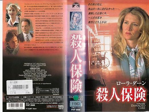 Amazon.co.jp: 殺人保険【字幕...