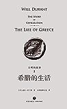 文明的故事2:希腊的生活(全球2000万家庭收藏的传世经典)