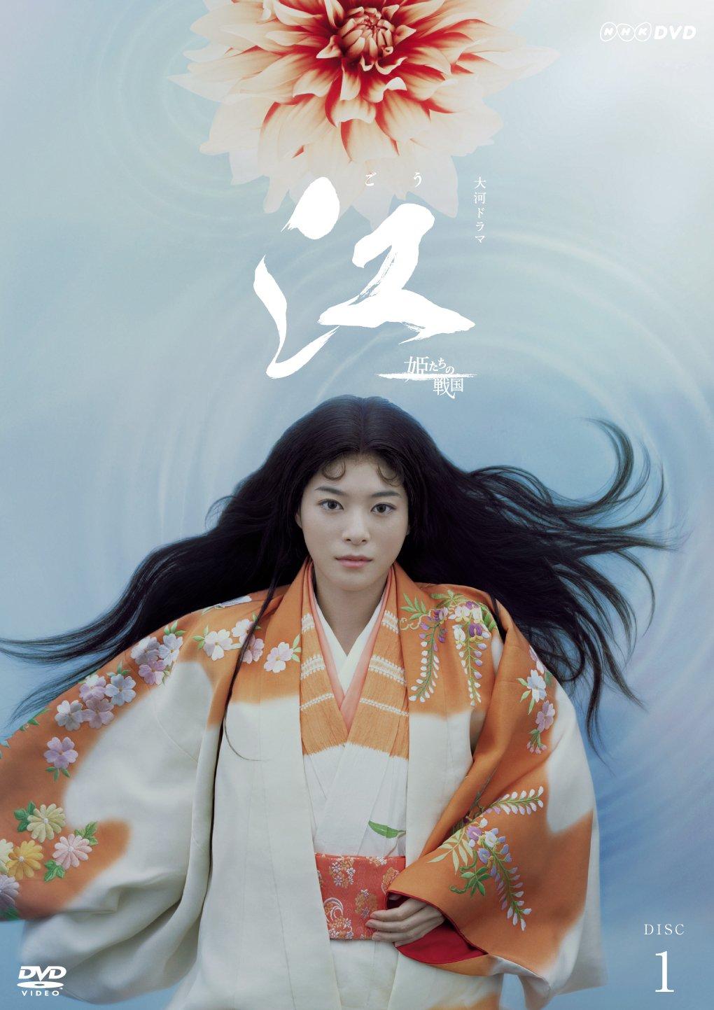 NHK大河ドラマ 江 姫たちの戦国 完全版 Blu-ray BOX 第壱集 B005EQ8JQM