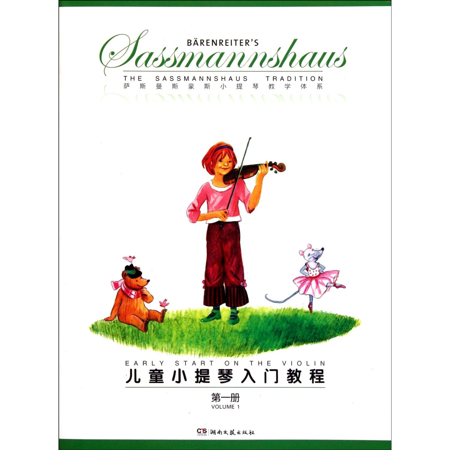 Download The Sassmannshaus Tradition: Early Start on the Violin, Volume 1 (Chinese Edition) ebook