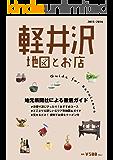 軽井沢 地図とお店 2015-2016: 地元新聞社による軽井沢の徹底ガイド