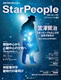 スターピープル ― 意識の変容の時代を生きる Vol.63(StarPeople 2017 Summer)