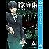 監視官 常守朱 4 (ジャンプコミックスDIGITAL)