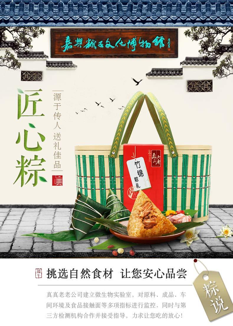 Zhenzhen Lao Jiaxing Zongzi Dragon Boat Festival Bamboo Basket Gift Box Bamboo Brocade Gift Box 10 Zong4 Egg Specialty High-end Zongzi Accompaniment Gift